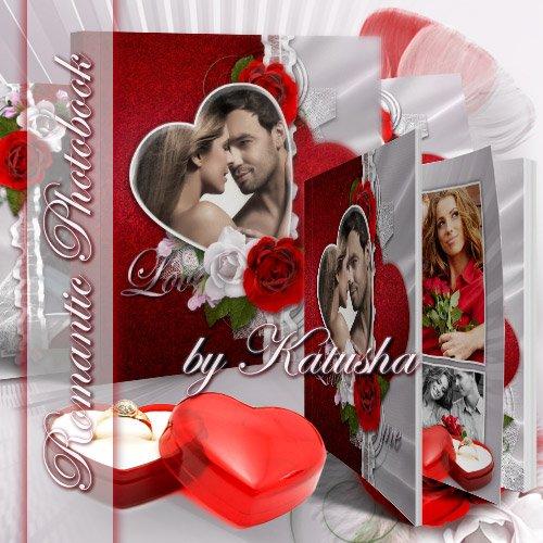 Шаблон романтической фотокниги - Люби Меня