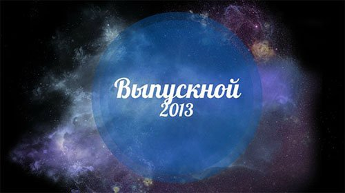 Выпускной 2013 - Project for After Effects