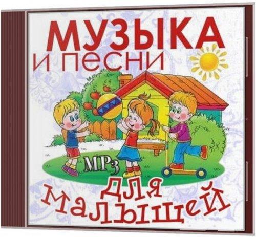 Музыка и песни для малышей (2013)