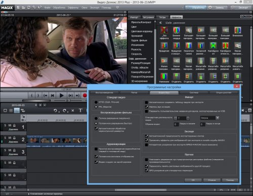 MAGIX Video Deluxe 2013 Plus 12.0.3.4 (2013/RUS)