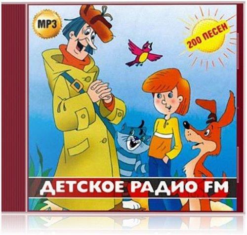 Детское радио FM 200 хитов (2013)