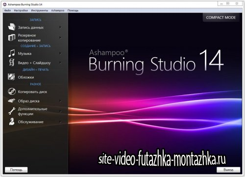 Ashampoo Burning Studio 14 Build 14.0.1.12 Final (ML/RUS/2013)