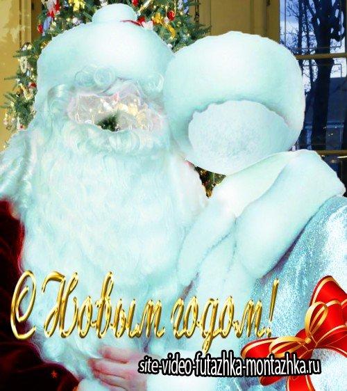 Шаблон двойной - дед мороз и снегурка