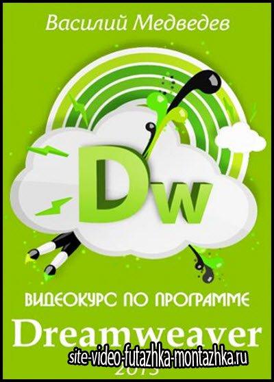 Видеокурс по программе Dreamweaver (RUS/2013)
