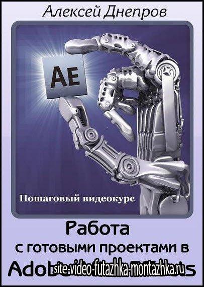 Работа с готовыми проектами в After Effects. Видеокурс (2013/RUS)