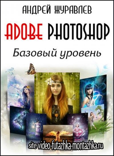 Adobe Photoshop. Базовый уровень. Видеокурс (RUS/2014)
