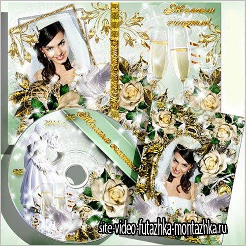 Свадебная обложка задувка на диск + свадебная рамка