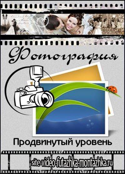 Фотография. Продвинутый уровень. Видеокурс (2014/RUS)