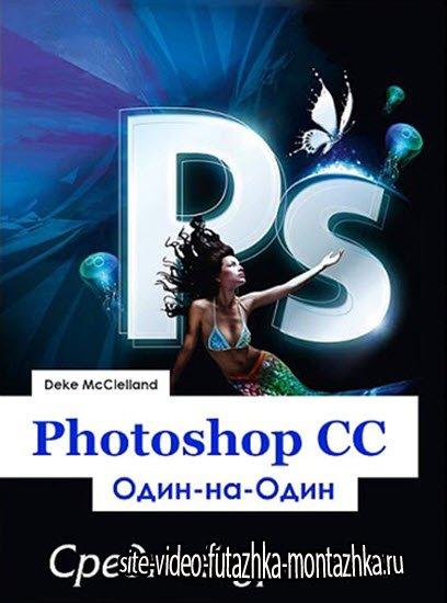 Photoshop CC Один-на-Один: Средний уровень (2013)