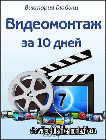 Видеомонтаж за 10 дней. Видеокурс (2014)