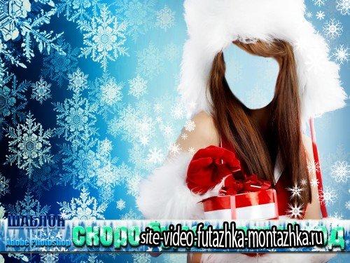 Многослойный фотошаблон для adobe photoshop - Скоро будет новый год