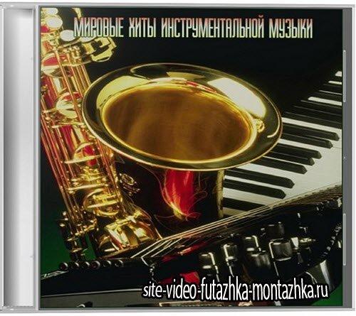 Мировые хиты Инструментальной музыки (2015)