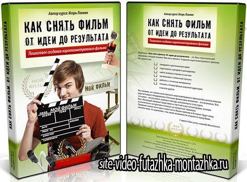 Как снять фильм. От Идеи до результата. Видеокурс (RUS/2015)