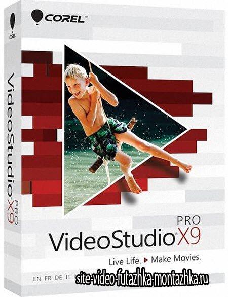 Corel VideoStudio Pro X9 19.1.0.14 SP1 + Content (2016/RUS/MULTI)