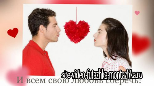 Happy valentine's day 2 - проект для ProShow Producer