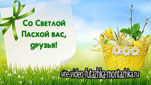Футажи пасхальные 05 - 10 (footages)