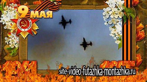 Набор футажей с Днем Победы - 9 мая (footages)
