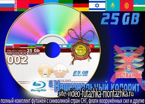 Национальная символика - Video3D Blu-ray Версия® 002