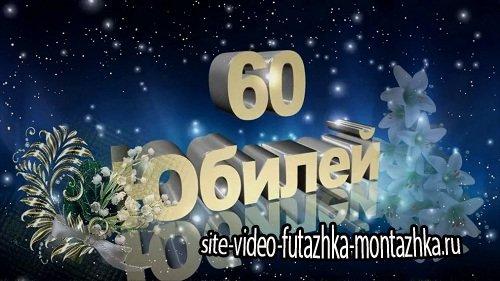 Видео футаж HD - С Юбилеем 60