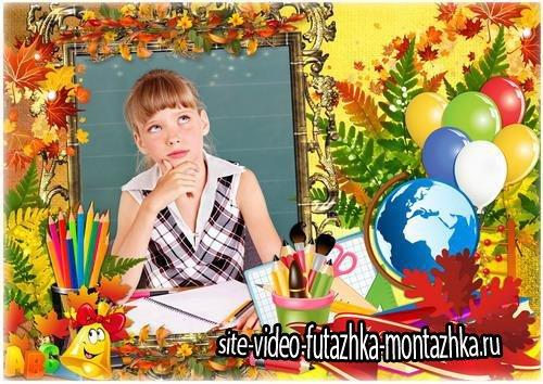 Школьная рамка для фото - 1 сентября