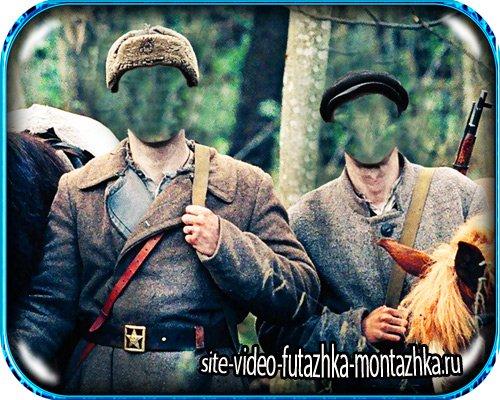 Двойной шаблон - Лесные партизаны