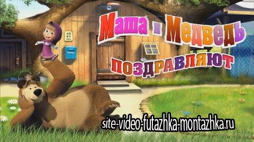 Проект ProShow Producer - Маша и медведь поздравляют