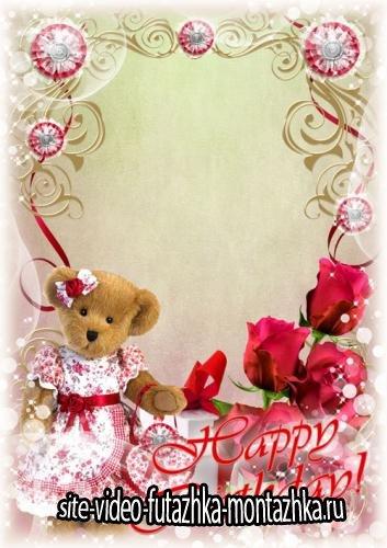 Красивая - С днем рождения мишка