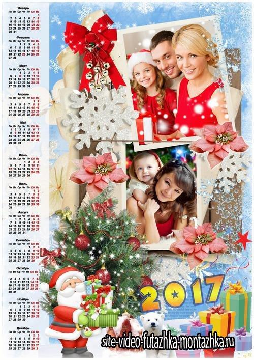 Праздничный календарь с рамкой для фото - Новогодняя мечта