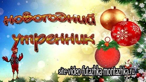 Праздничный футаж HD - Новогодний утренник