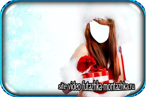 Фртошаблон женский - Клевая снегурочка