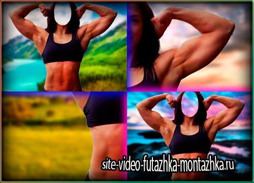 Шаблон фотошоп - Девушка со стальными мышцами