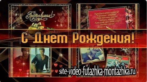 Проект ProShow Producer - С Днем рождения (два варианта)