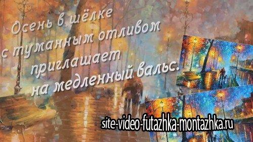 Проект ProShow Producer - Осенний вальс Autumn waltz