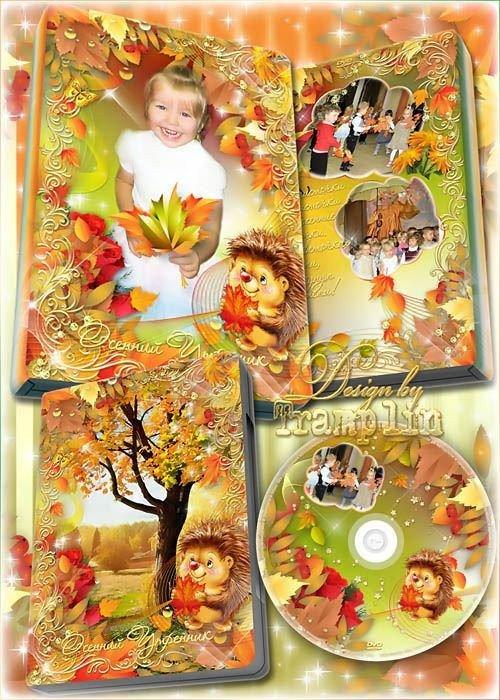 DVD обложка, DVD диск – Осенний утренник в детском саду
