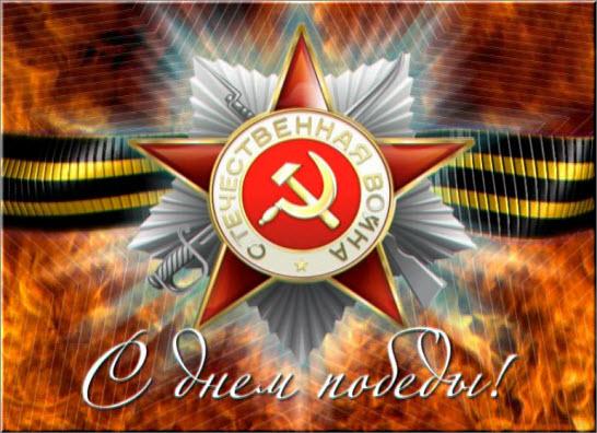 9 мая картинки, День победы открытки
