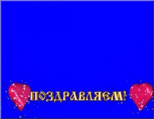 футаж - Надпись на хромакее поздравляем