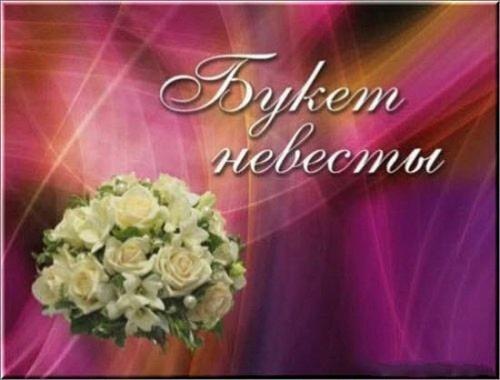 футаж Букет невесты с озвучкой