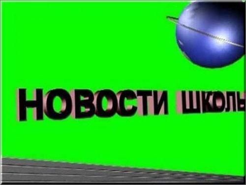 школьный футаж - НОВОСТИ ШКОЛЬНОГО ДВОРА