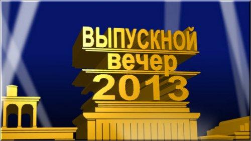 футаж-Выпускной 2013