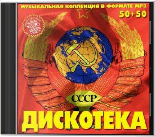 Дискотека СССР 50+50 (2013)