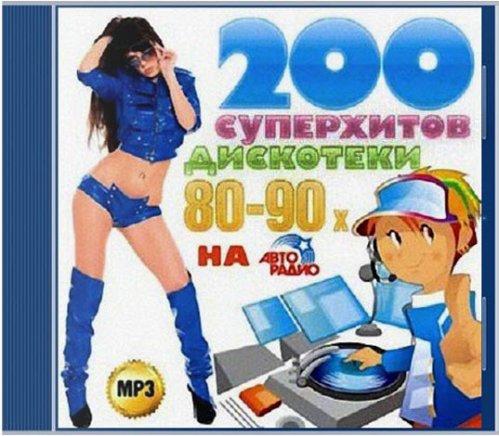200 суперхитов дискотеки 80-90хх на Авторадио (2013)