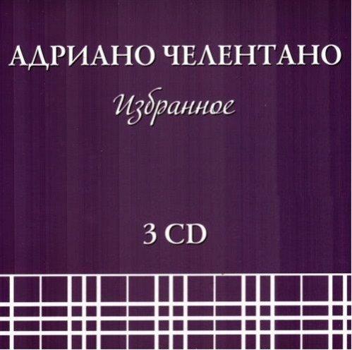 Adriano Celentano - Избранное (2013)