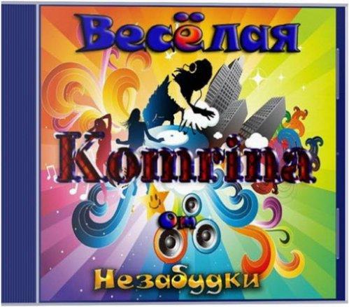 Весёлая Комрина от Незабудки (2013)