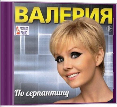 Валерия - По серпантину (2013)