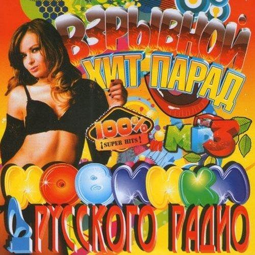 Хит-парад. Новинки Русского радио (2013)