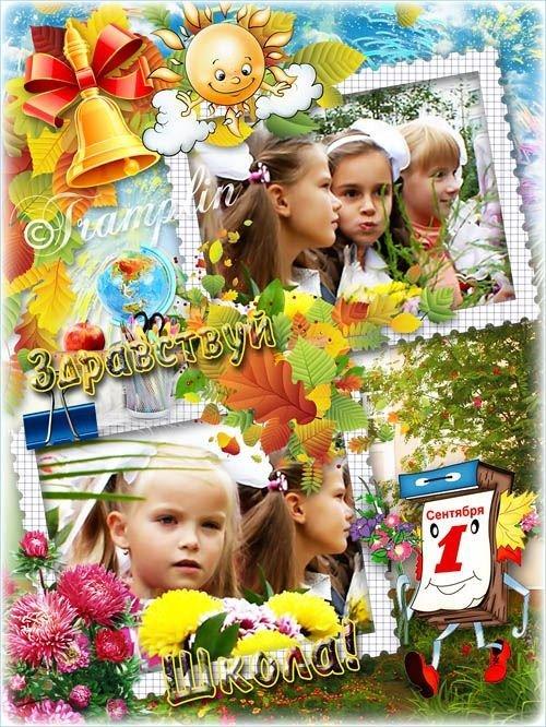 Рамка для фото - Здравствуй, осень! Здравствуй, школа! Здравствуй, наш любимый класс