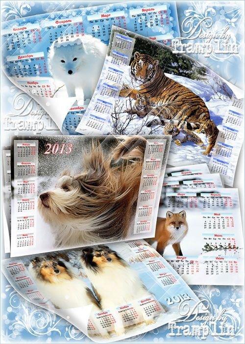 Календари на 2013 год -  Животные зимой