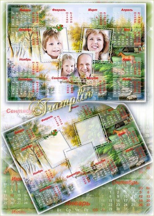 Календарь-рамка на три фото на 2013 год -  Сказочная красота