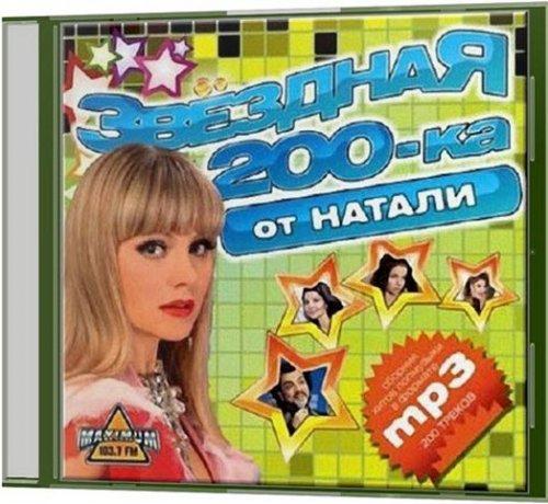Звездная 200ка от Натали (2013)