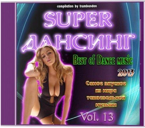 Super Дансинг Vol.13 (2013)